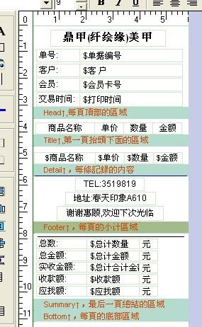"pos小票打印模板(58cm)-增加""收款额""""应找额"""